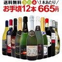 ミックスワインセット【送料無料】第105弾!1本あたり665円(税別)!スパークリングワイン 赤ワイン 白ワイン!得旨ウルトラバリューワ…