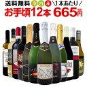 ミックスワインセット【送料無料】第106弾!1本あたり665円(税別)!スパークリングワイン 赤ワイン 白ワイン!得旨ウ…