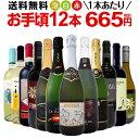 ミックスワインセット【送料無料】第107弾!1本あたり665円(税別)!スパークリングワイン 赤ワイン 白ワイン!得旨ウルトラバリューワ…