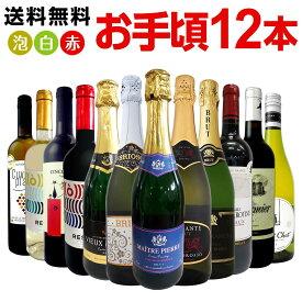 【送料無料】第109弾 スパークリングワイン 赤ワイン 白ワイン 得旨ウルトラバリューワインセット 12本 ワイン ワインセット セット 赤ワインセット 赤ワイン 赤 白ワインセット 白ワイン 白 スパークリングワイン スパークリングワインセット飲み比べ 辛口 750ml