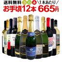 ミックスワインセット【送料無料】第110弾!1本あたり665円(税別)!スパークリングワイン 赤ワイン 白ワイン!得旨ウルトラバリューワ…