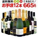 ミックスワインセット【送料無料】第111弾!1本あたり665円(税別)!スパークリングワイン 赤ワイン 白ワイン!得旨ウ…