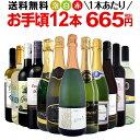ミックスワインセット【送料無料】第112弾!1本あたり665円(税別)!スパークリングワイン 赤ワイン 白ワイン!得旨ウ…