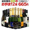 ミックスワインセット【送料無料】第114弾!1本あたり665円(税別)!スパークリングワイン 赤ワイン 白ワイン!得旨ウ…