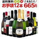 ミックスワインセット【送料無料】第97弾!1本あたり665円(税別)!スパークリングワイン 赤ワイン 白ワイン!得旨ウル…