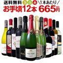 ミックスワインセット 送料無料 第99弾 1本あたり665円(税別) スパークリングワイン 赤ワイン 白ワイン!得旨ウルトラバリューワイン 7…