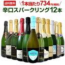 スパークリングワインセット【送料無料】第12弾!選び抜いたハイクオリティ泡ばかり12本!シャンパン製法入り辛口スパークリングワイン…