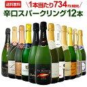 スパークリングワインセット【送料無料】第13弾!選び抜いたハイクオリティ泡ばかり12本!シャンパン製法入り辛口スパークリングワイン…