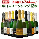 スパークリングワインセット【送料無料】第14弾!選び抜いたハイクオリティ泡ばかり12本!シャンパン製法入り辛口スパークリングワイン…