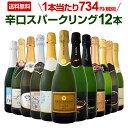 スパークリングワインセット【送料無料】第15弾!選び抜いたハイクオリティ泡ばかり12本!シャンパン製法入り辛口スパークリングワイン…