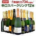 スパークリングワインセット【送料無料】第17弾!選び抜いたハイクオリティ泡ばかり12本!シャンパン製法入り辛口スパークリングワイン…