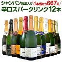 スパークリングワインセット【送料無料】第21弾!選び抜いたハイクオリティ泡ばかり12本!シャンパン製法入り辛口スパークリングワイン…