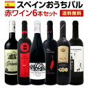 【送料無料】スペイン全土の地ワイン満喫!!スペインおうちバル赤ワイン6本セット!!ワイン ワインセット セット 赤ワインセット 赤ワイン 赤 飲み比べ 送料無料 ギフト プレゼント 750ml 母の日