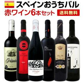 【送料無料】スペイン全土の地ワイン満喫!!スペインおうちバル赤ワイン6本セット!!ワイン ワインセット セット 赤ワインセット 赤ワイン 赤 飲み比べ 送料無料 ギフト プレゼント 750ml