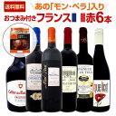 【送料無料】≪おつまみ付き≫モン・ペラ入り!充実感たっぷりのフランス赤ワイン6本セット!