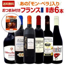 【送料無料】≪おつまみ付き≫モン・ペラ入り!充実感たっぷりのフランス赤ワイン6本セット!ワイン ワインセット セット 赤ワインセット 赤ワイン 赤 飲み比べ 送料無料 ギフト プレゼント 750ml