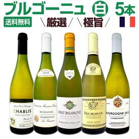 【送料無料】厳選ブルゴーニュ白ワイン5本セット!!ワイン ワインセット セット 白ワインセット 白ワイン 白 飲み比べ 送料無料 ギフト プレゼント 750ml
