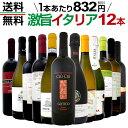 【送料無料】≪赤・白・スパーク≫オススメ激旨イタリアワイン12本セット!!ワイン ワインセット セット 赤ワインセッ…