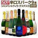 【送料無料】シャンパン&ヴィラ・デステ入り辛口スパークリングワイン9本セット!スパークリングワイン ワインセット スパークリングワインセット セット ワイン 飲み比べ 送料無料 ギフト プレゼント 辛