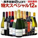 【送料無料】本格シャンパン&ブルゴーニュ入り!特大スペシャル12本セット!ワイン ワインセット セット 赤ワインセ…