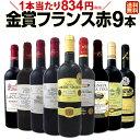 【送料無料】金賞スペシャル★厳選金賞フランス赤ワイン9本セット!ワイン ワインセット セット 赤ワインセット 赤ワ…