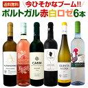 【送料無料】今ひそかなブーム!!ポルトガルが面白い!! ポルトガル赤白ロゼワイン6本セット!!ワイン ワインセット セット 赤ワインセット 赤ワイン 赤 白ワインセット 白ワイン 白 飲み比べ 送料無