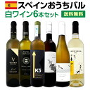 【送料無料】スペインおうちバル白ワイン6本セット!ワイン ワインセット セット 白ワインセット 白ワイン 白 飲み比べ 送料無料 ギフト プレゼント 750ml