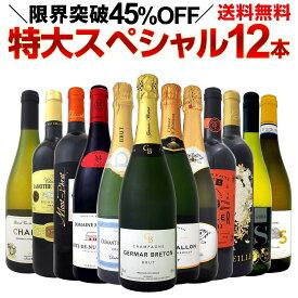 【送料無料】本格シャンパン&ブルゴーニュ入り!特大スペシャル12本セット!ワイン ワインセット セット 赤ワインセット 赤ワイン 赤 白ワインセット 白ワイン 白 スパークリングワイン スパークリングワインセット飲み比べ 送料無料 ギフト プレゼント 辛口 750ml