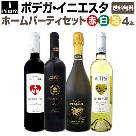 【送料無料】≪日本でプレーするイニエスタ選手を応援しよう!!≫当店独占直輸入の上級赤ワインとスパークリングワインも入った!!ボデガ・イニエスタのワインセット 4本! 父の日
