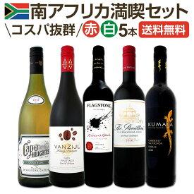 【送料無料】南アフリカ満喫セット!世界でもっとも美しいワイン産地と呼ばれる南アらしいワイン5本セット! 父の日