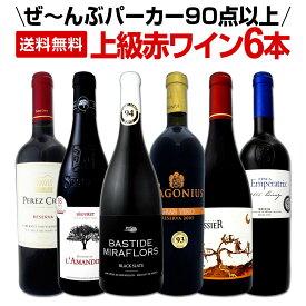 【送料無料】すべてパーカー【90点以上】上級赤ワイン6本セット! ワイン ワインセット セット 赤ワインセット 赤ワイン 赤 飲み比べ ギフト プレゼント 750ml 父の日