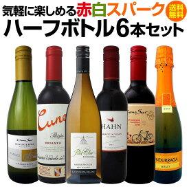 【送料無料】一人飲みに!旅のお供に!気軽に楽しめる赤白スパークのハーフボトル6本セット!ワイン ワインセット セット 赤ワインセット 赤ワイン 赤 白ワインセット 白ワイン 白 飲み比べ 送料無料 ギフト プレゼント 750ml 父の日