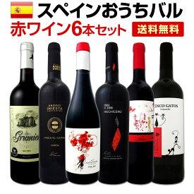 【送料無料】スペイン全土の地ワイン満喫!!スペインおうちバル赤ワイン6本セット!! 父の日