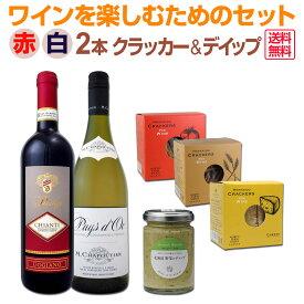 【送料無料】ワインを楽しむためのセット4≪おすすめのクラッカー&デイップ付き≫赤白ワイン2本セット★