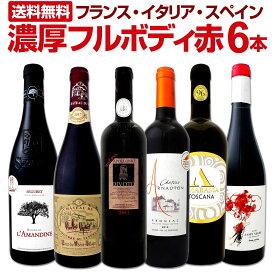 【送料無料】≪濃厚赤ワイン好き必見!≫大満足のフルボディ6本セット! ワイン ワインセット セット 赤ワインセット 赤ワイン 赤 飲み比べ ギフト プレゼント 750ml 父の日