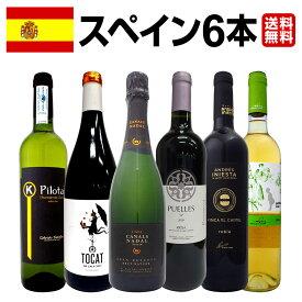 【送料無料】華麗なる新時代スペインワイン6本セット!!ワイン ワインセット セット 赤ワインセット 赤ワイン 赤 白ワインセット 白ワイン 白 スパークリングワイン スパークリングワインセット飲み比べ 送料無料 ギフト プレゼント 辛口 750ml 父の日