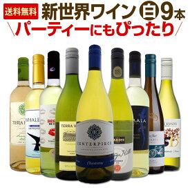 【送料無料】新世界白ワイン9本セット!パーティーにもぴったり! 父の日