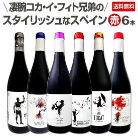 【送料無料】凄腕コカ・イ・フィト兄弟のスタイリッシュなスペイン赤ワイン6本セット!! 父の日