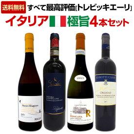 【送料無料】4本すべて最高評価[トレビッキエーリ]★イタリア極旨4本セット ワイン ワインセット セット 赤ワインセット 赤ワイン 赤 白ワインセット 白ワイン 白 スパークリングワイン スパークリングワインセット飲み比べ ギフト プレゼント 辛口 750ml