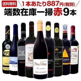【送料無料】端数在庫一掃★赤ワイン9本セット!! 父の日