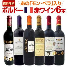 【送料無料★80セット限り】≪モン・ペラ入り≫充実感たっぷりのボルドー赤ワイン6本セット