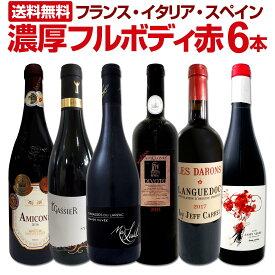 【送料無料】≪濃厚赤ワイン好き必見!≫大満足のフルボディ6本セット! ワイン ワインセット セット 赤ワインセット 赤ワイン 赤 飲み比べ ギフト プレゼント 750ml