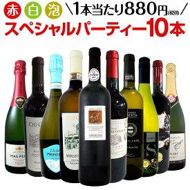 【送料無料】39%OFF!!必見ベストセラーバラエティ!当店代表する人気一押しワインばかりを集めた渾身の赤白泡スペシャルパーティー10本セット!