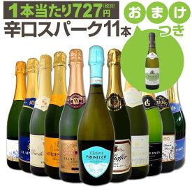 【送料無料】「シャブリ」ハーフボトルおまけつき!辛口スパークリング11本セット!
