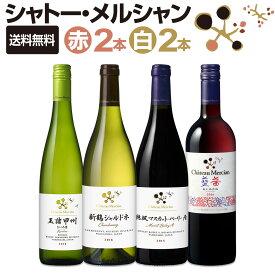 【送料無料】シャトー・メルシャン厳選4本セット!