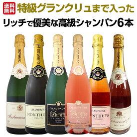 【送料無料】豪華絢爛!グランクリュ白とロゼまで入った圧倒的エレガンス!白&ロゼシャンパンの宴!!リッチで優美な高級シャンパン6本セット!