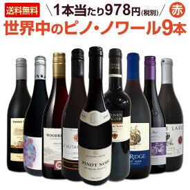 【送料無料】ピノ・ノワール三昧9本セット!世界中のピノ・ノワール赤ワインだけをセレクト! ワイン ワインセット セット 赤ワインセット 赤ワイン 赤 飲み比べ 送料無料 ギフト プレゼント 750ml