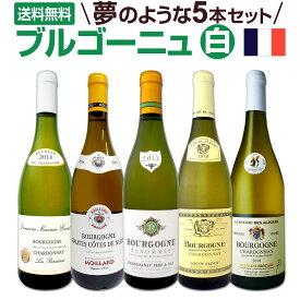 【送料無料★80セット限り】厳選ブルゴーニュ白ワイン5本セット!!