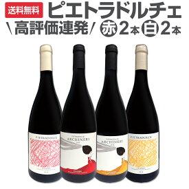 【送料無料】高評価連発!!≪ピエトラドルチェ≫シチリア極旨ワイン4本セット!!