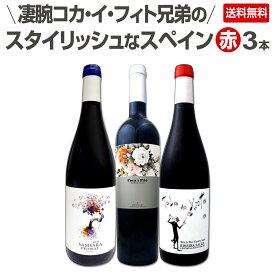 【送料無料】凄腕コカ・イ・フィト兄弟のスタイリッシュなスペイン赤ワイン3本セット!!